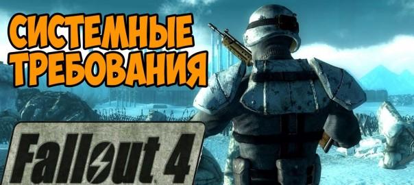 Fallout 4 системные требования pc