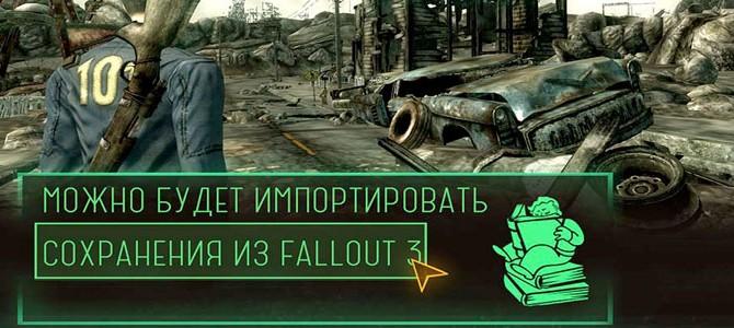10 фактов об игре Fallout 4