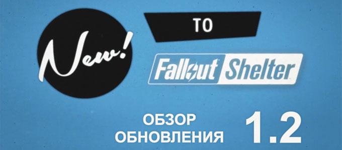Fallout Shelter обзор обновления 1.2 фоллаут 4