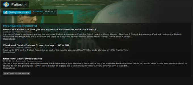 Предзагрузка Fallout 4 доступна сейчас фоллаут 4