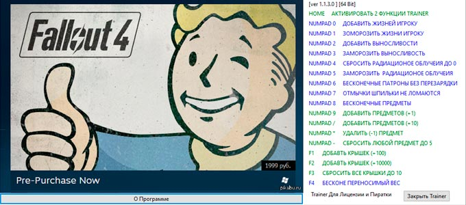 Trainer (+18) [1.1.3.0 ] [64 Bit] {Baracuda} Трейнер Fallout 4