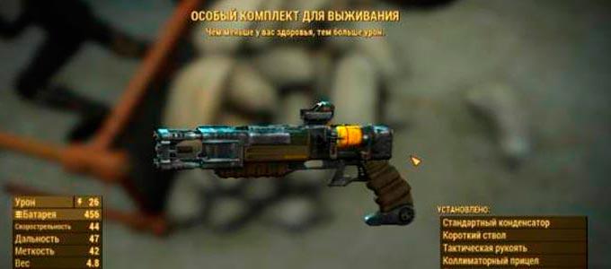 Гайд по оружию в Fallout 4 часть 1 фоллаут 4
