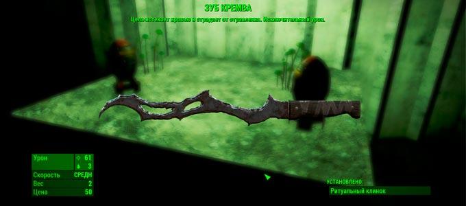"""Клинок """"Зуб Кремва"""" Fallout 4"""