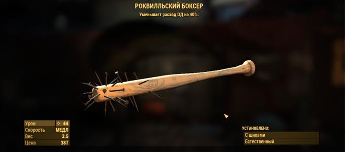 """Бита """"Роквилльский боксер"""" fallout 4"""
