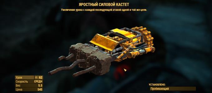 Яростный силовой кастет Fallout 4