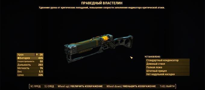 """Лазерная винтовка """"Праведный властелин"""" Fallout 4"""