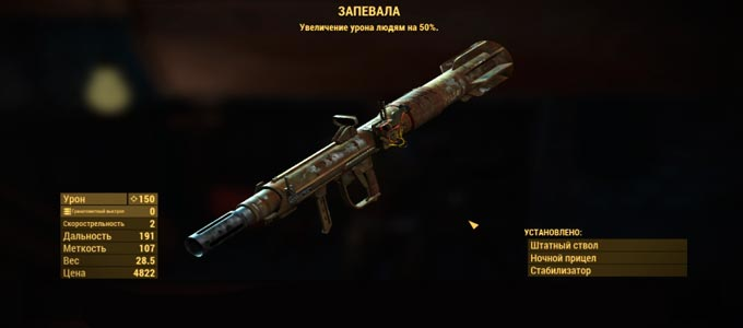 """Пушка """"Запевала"""" Fallout 4"""