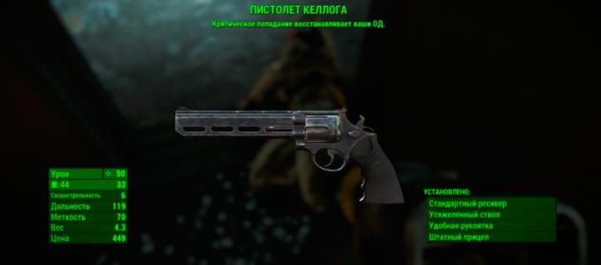 Пистолет Келлога Fallout 4