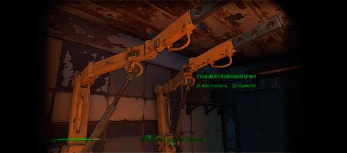 Руководство по силовой броне Fallout 4 фоллаут 4