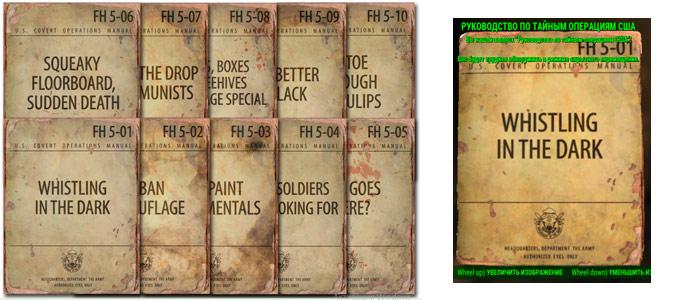 """Где найти все выпуски журнала """"Руководство по тайным операциям США"""" в Fallout 4 (гайд)"""