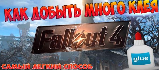 Гайд Fallout 4: Где достать много клея?