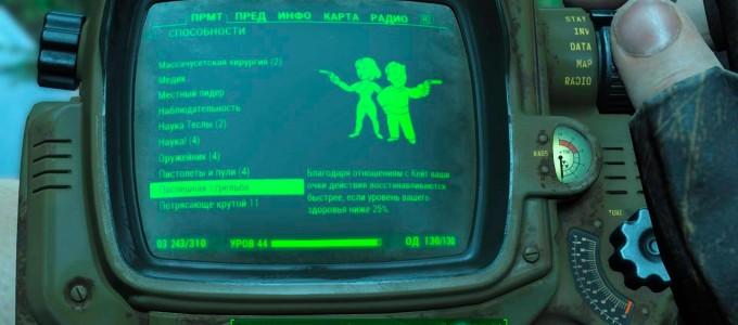 Fallout 4 Кейт (роман, спутники, отношения, квест, напарник, компаньон)