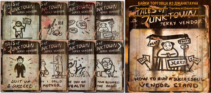 """Где найти все выпуски журнала """"Байки торговца из Джанктауна"""" в Fallout 4 (гайд)"""