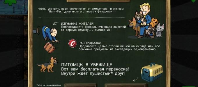 Предновогоднее обновление Fallout Shelter 1.3
