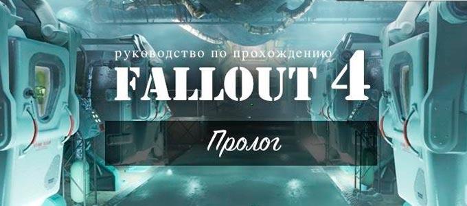 Прохождение Fallout 4: Пролог - начало