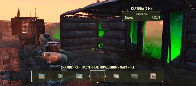 Уровень счастья в Fallout 4
