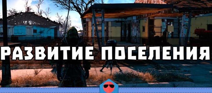 Развитие поселений в Fallout 4