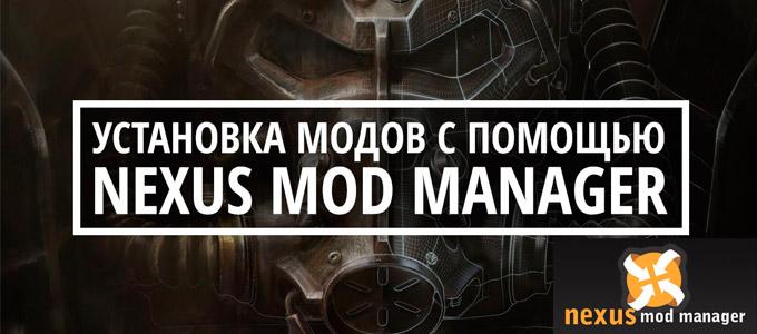 Как установить моды Fallout 4 с помощью Nexus Mod Manager