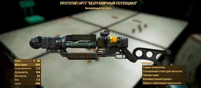 Fallout 4 винтовка лазерная «Прототип UP77»
