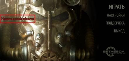 """Fallout 4 """"Взрыв увеличенный (Берегись автомобиля)"""""""