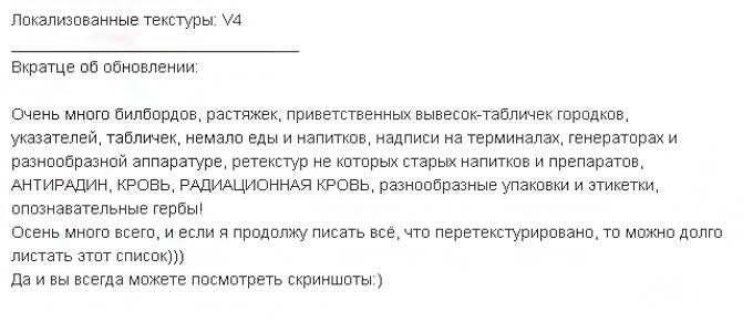 "Fallout 4 ""Мелочь от Hiro ( Генератор Русификации ) Локализация текстур V4"""