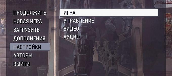 Fallout 4 Мод Script Extender (F4SE)