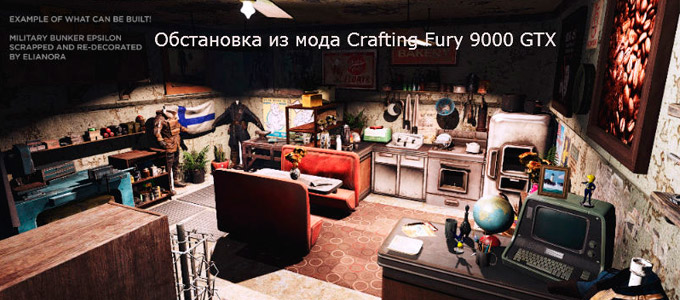 Fallout 4 Мод Жилые бункеры / Basement Living - Bunker and Basement Player Homes