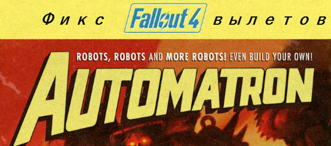 Fallout 4 Фикс вылета игры DLC Automatron