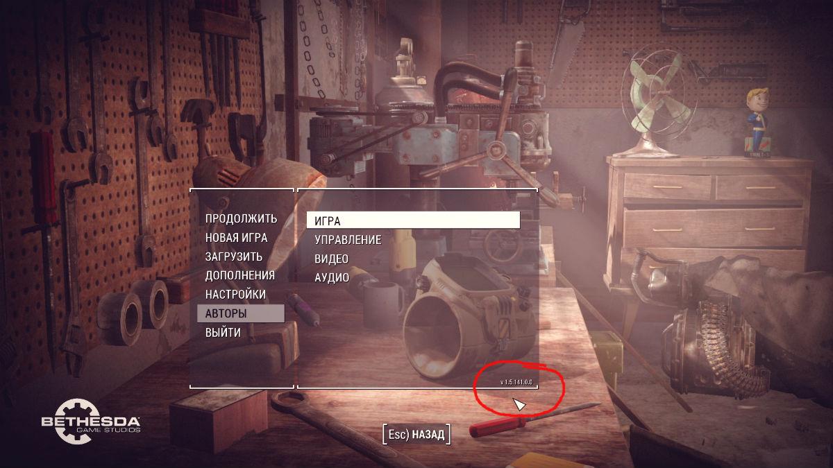 Fallout 4 патч 1.5