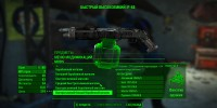 Fallout 4 Тактический дробовик IF-88 / IF-88 Standalone Tactical Shotgun