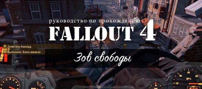 Прохождение Fallout 4: Зов свободы