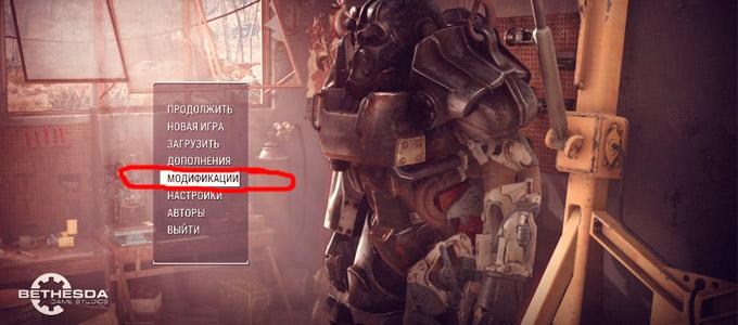 Fallout 4 патч 1.5.151.0 beta