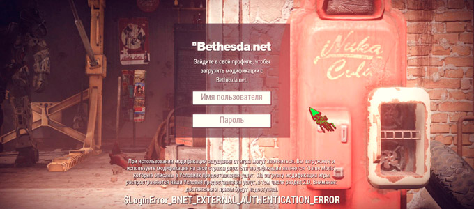 Fallout 4 патч 1.5.157.0 beta (hotfix)