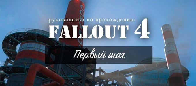 Прохождение Fallout 4: Первый шаг