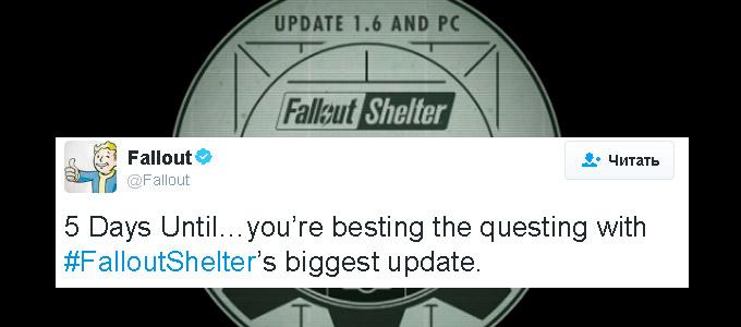 Выход Fallout Shelter на PC