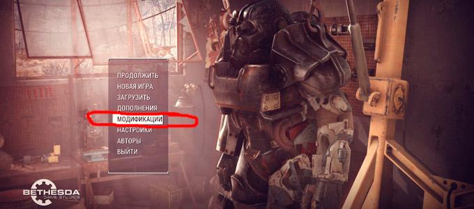 Вышло обновление 1.7 для Fallout 4 на PC