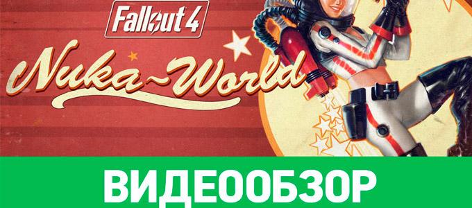 Обзор Fallout 4 Nuka-World DLC видео, Обзор Фоллаут 4 Нюка Ворлд Рецензия