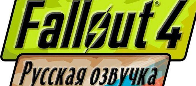 Русское озвучивание Обновлено Радио и Звуки Моды для Fallout 4 / Фоллаут 4