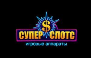 Онлайн-казино «Супер Слотс» гарантирует выигрыши
