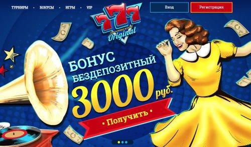 бонус казино