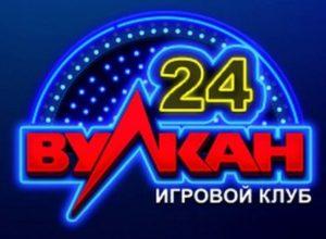 Официальный сайт автоматов Вулкан 24