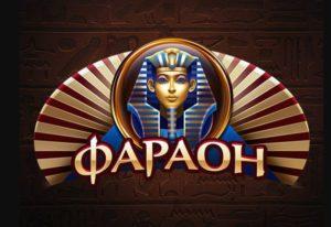 Обзор онлайн-казино «Фараон»