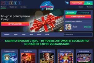 Казино Вулкан Старс бесплатно: игра на виртуальные монеты