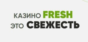Официальный сайт игрового клуба «Fresh Сasino». Честный обзор