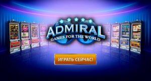 Казино «Адмирал» — лучшие автоматы онлайн бесплатно